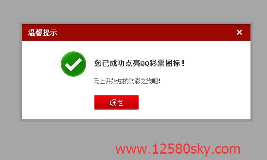 8月最新点亮绝版QQ彩票图标方法分享教程-吾爱资源网