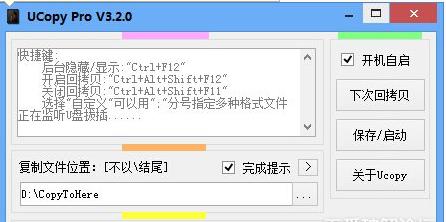 最新Ucopy Pro 3.2.0超强版资料窃取神器-吾爱资源网