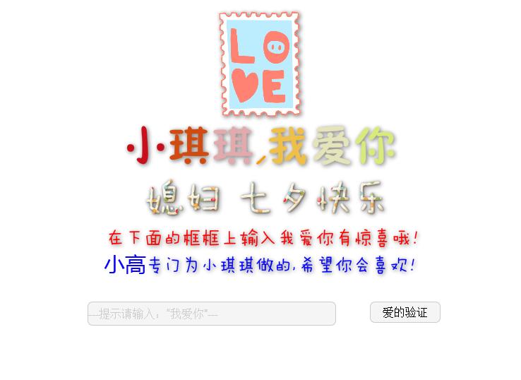 七夕情人节送上六叶花表白网站(修改版本)