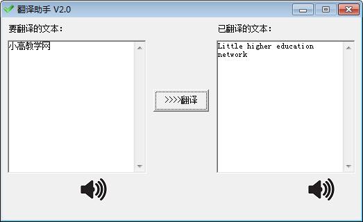 百度翻译助手软件源码 带语音功能