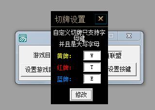 LOL卡牌一键切牌器软件源码