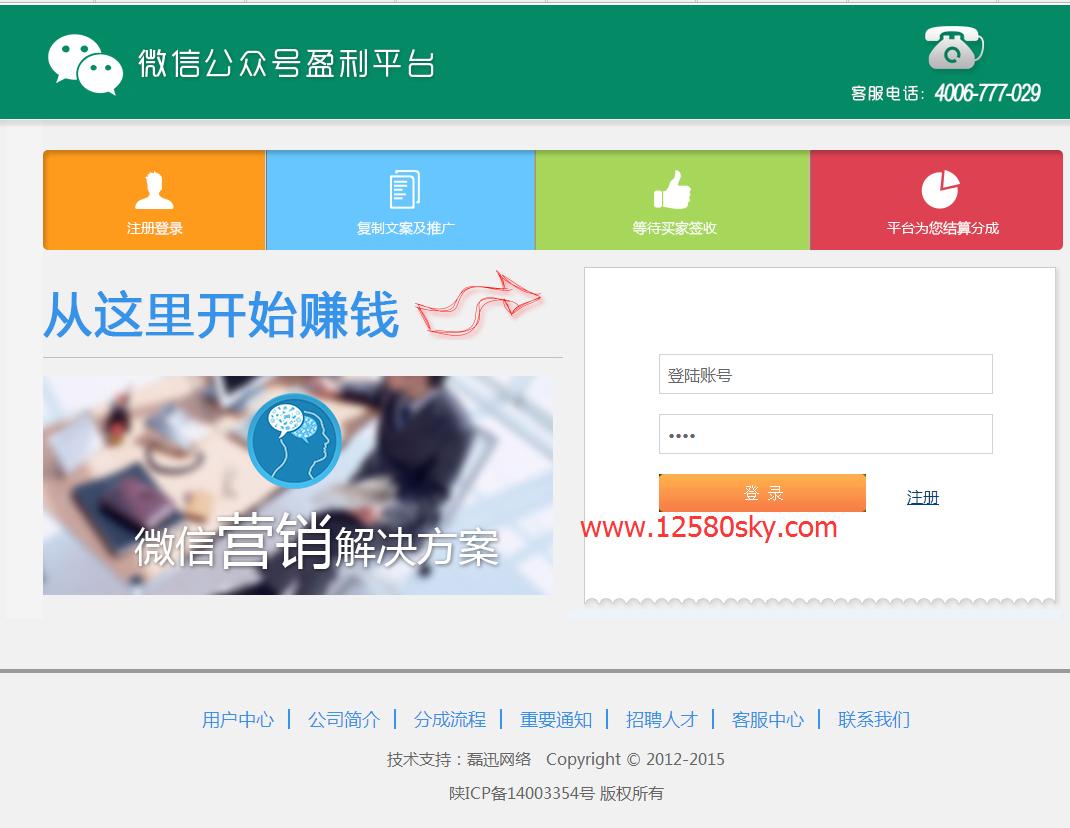 微信全民营销网站源码带手机版APP源码