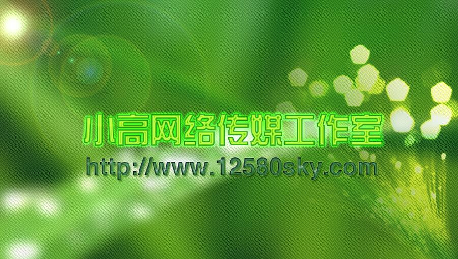 绿色清新空间开场动画效果PSD源码