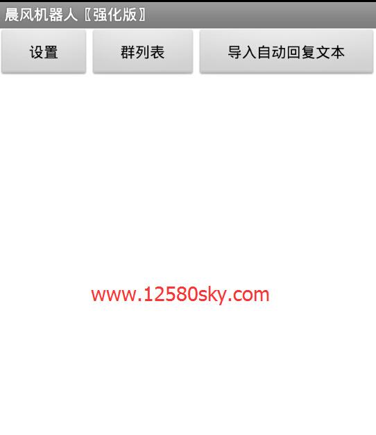 安卓APP版晨风机器人1.51版完美破解