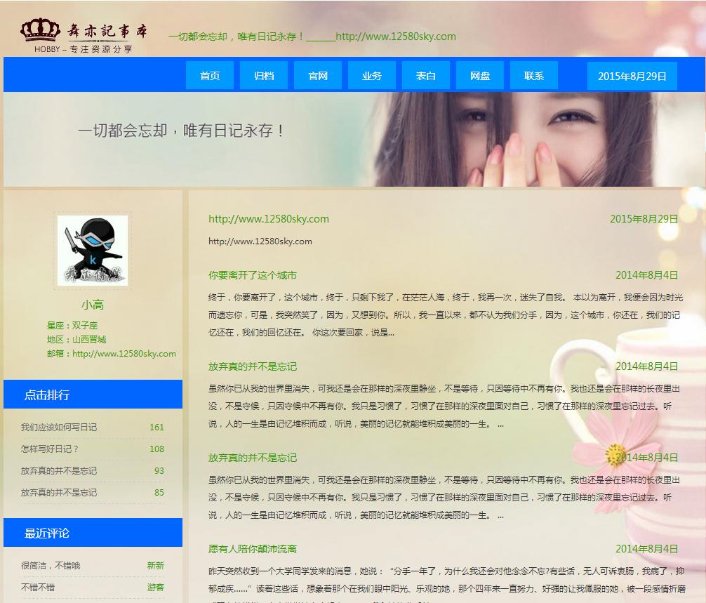 简约主题个人博客日记本程序网站源码 【站长聚集地首发】