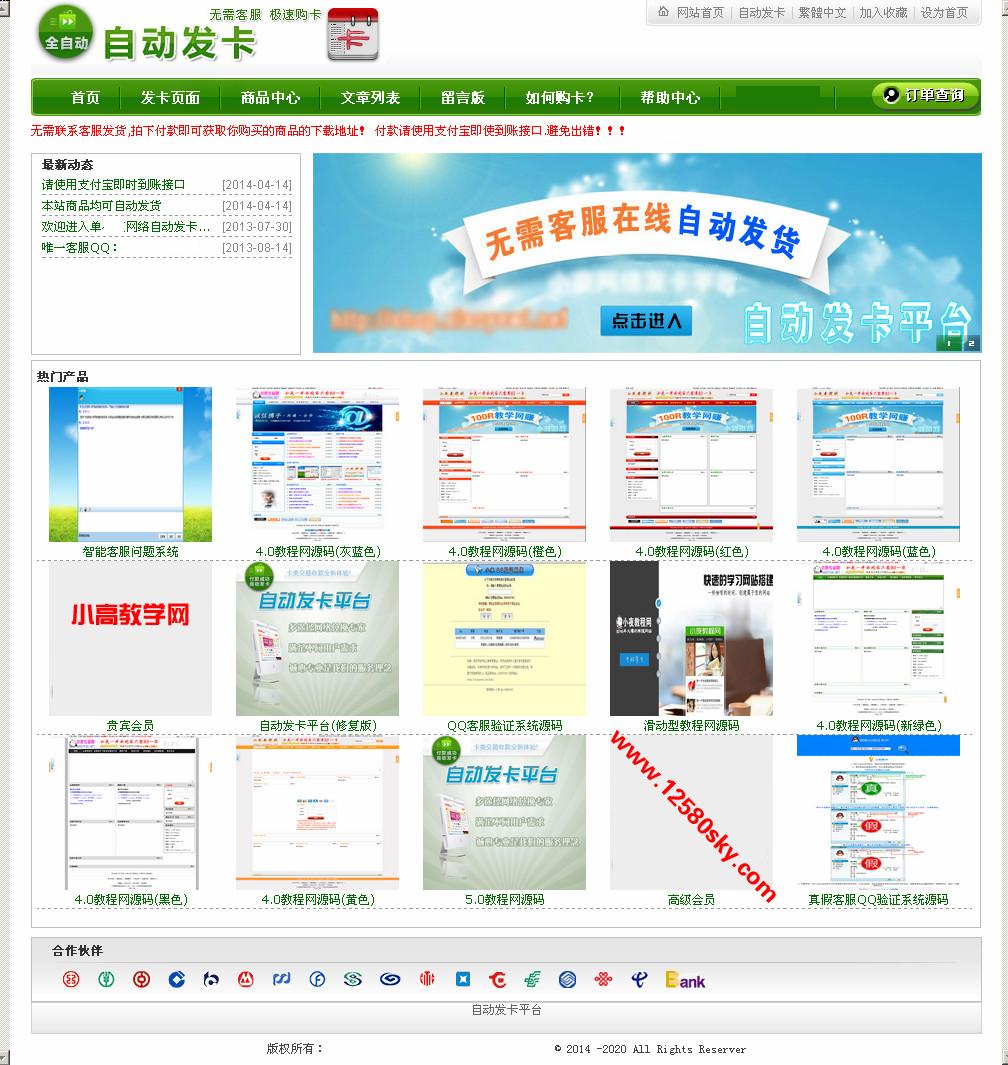修复版自动发卡平台asp网站源码