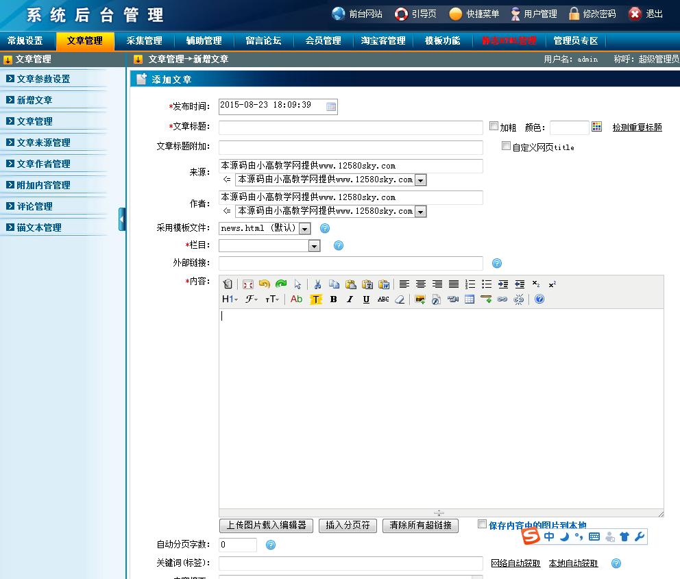 小周娱乐网网站整站源码带数据库