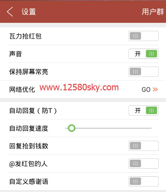 自动抢QQ红包和微信红包工具 原来那些人是开了挂的-吾爱资源网