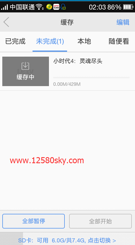 大侠阿木深改乐视视频Letv5.9.3 去广告破解缓存限制
