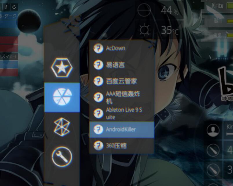 SAO Utils SAO风格启动菜单使用教程+软件+资源包-吾爱资源网