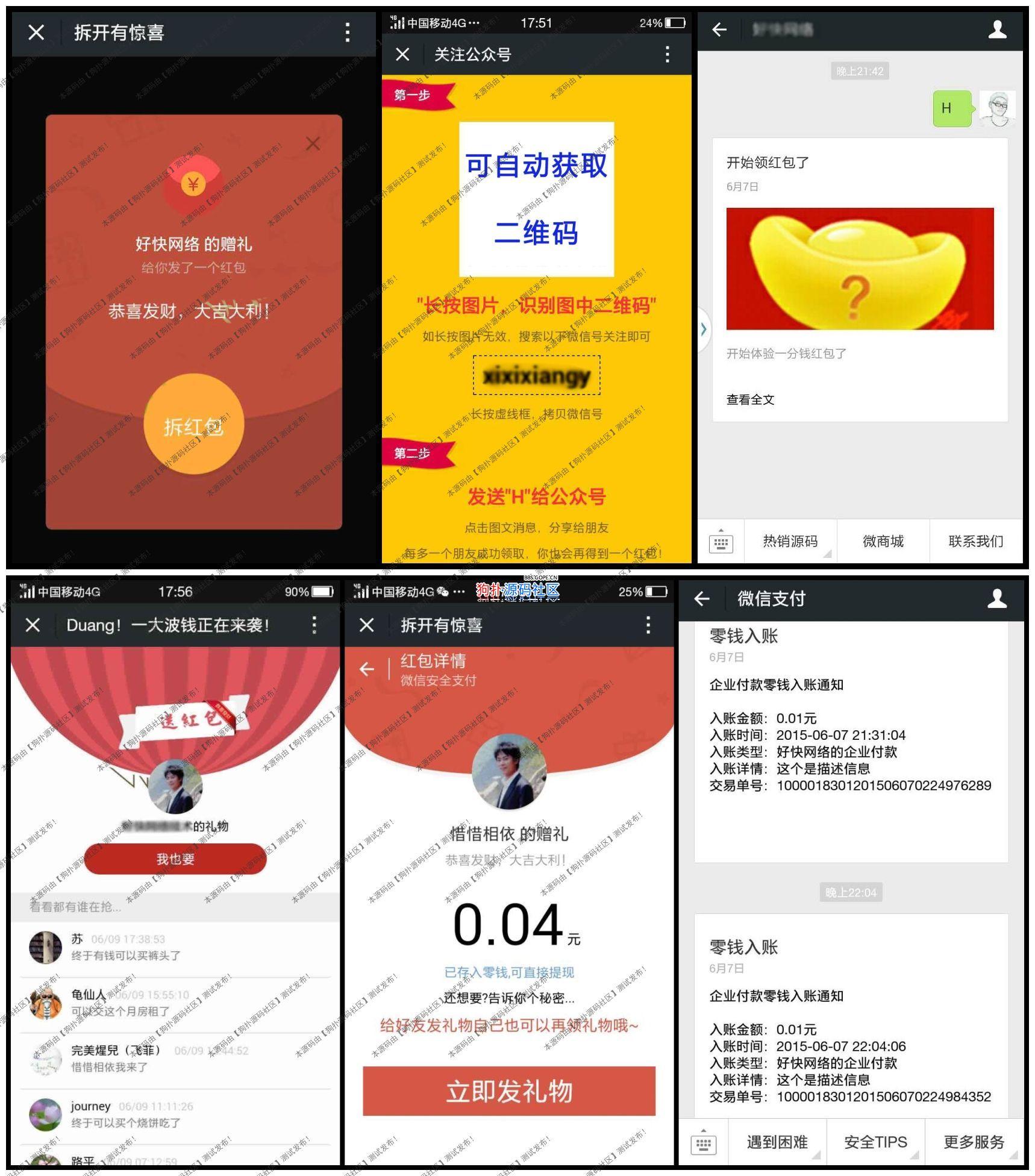 最新微信红包高级版源码 微信红包1分钱源码开源版,营销利器+红包广告+朋友圈分享
