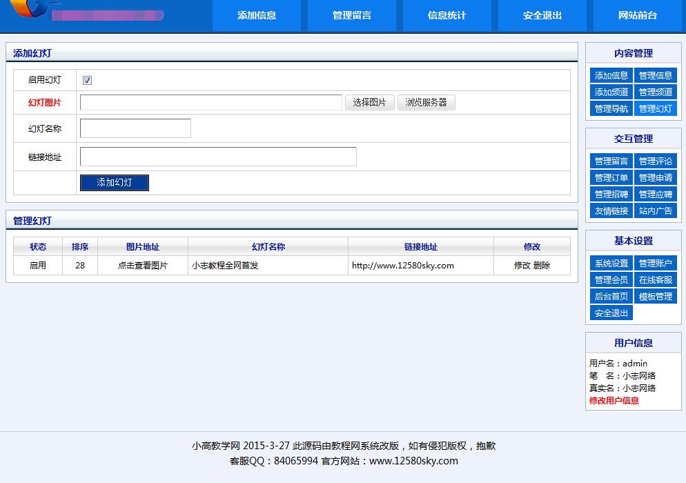 小志教程网全新模板 【站长聚集地首发】4.0系统简约博客款教程网源码