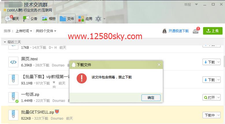 下载QQ群文件的时候提示危险不能下,如何跳过危险提示下载文件教程-吾爱资源网