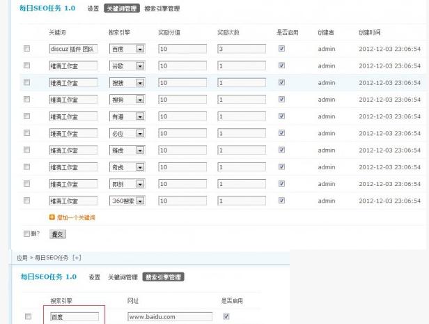 据说价值129的discuz论坛插件每日站长聚集地SEO任务 1.4商业版