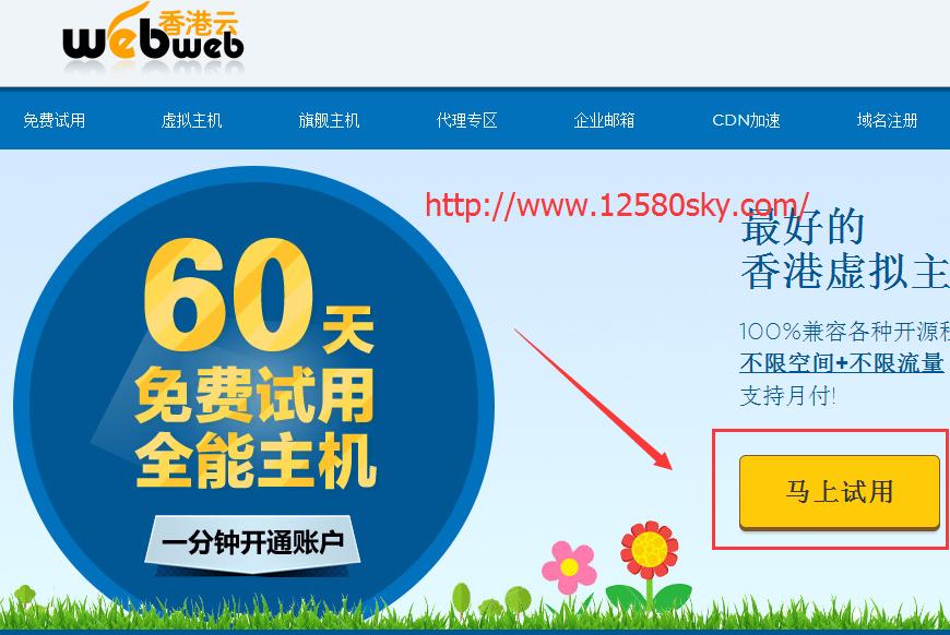 免费申请60天香港云全能主机 可无限申请