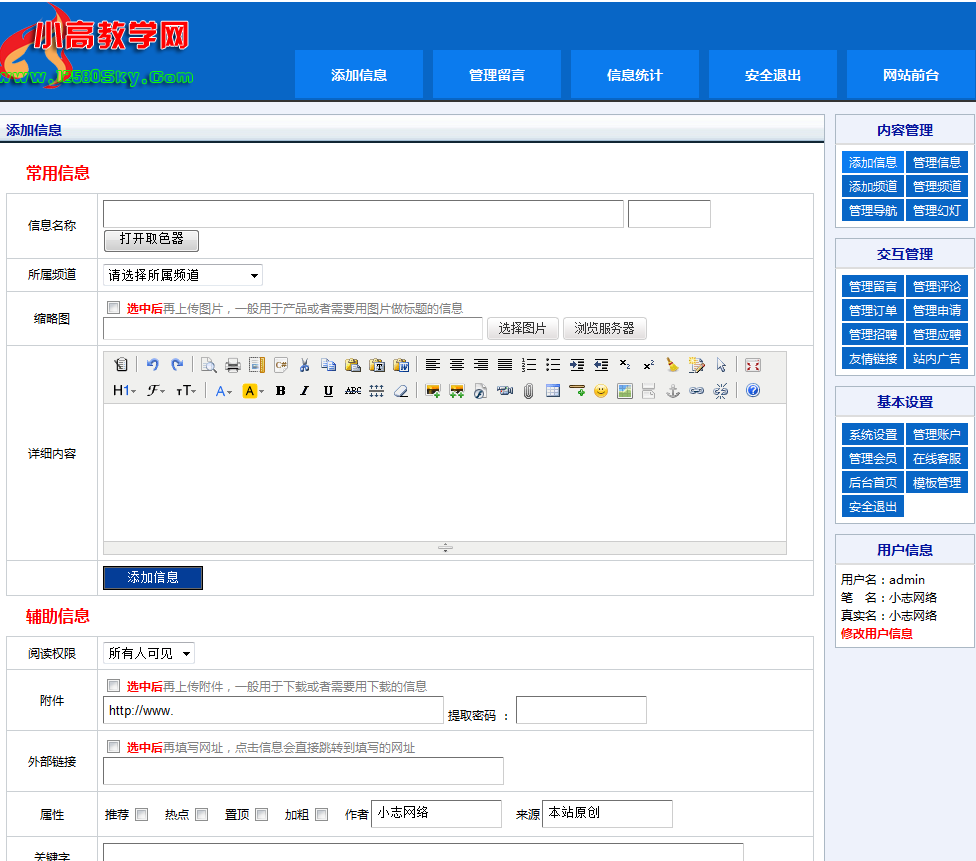 小志教程网5.0改版蓝色简洁好看的教程网站源码 【站长聚集地首发】