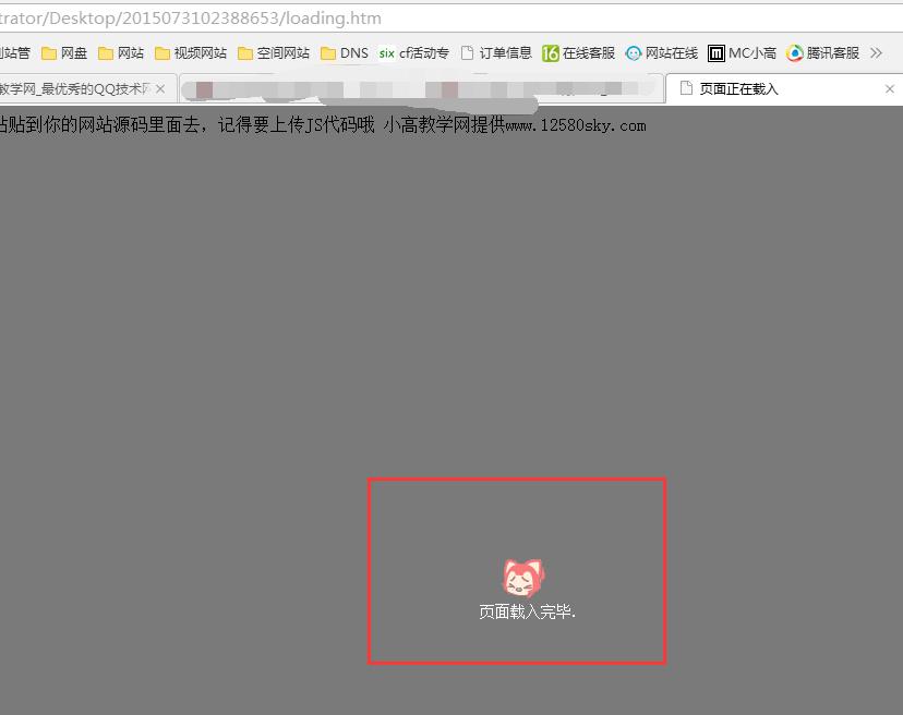 本站正在加载中炫酷特效JS代码源码下载