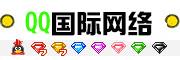 QQ国际网络LOGO源码