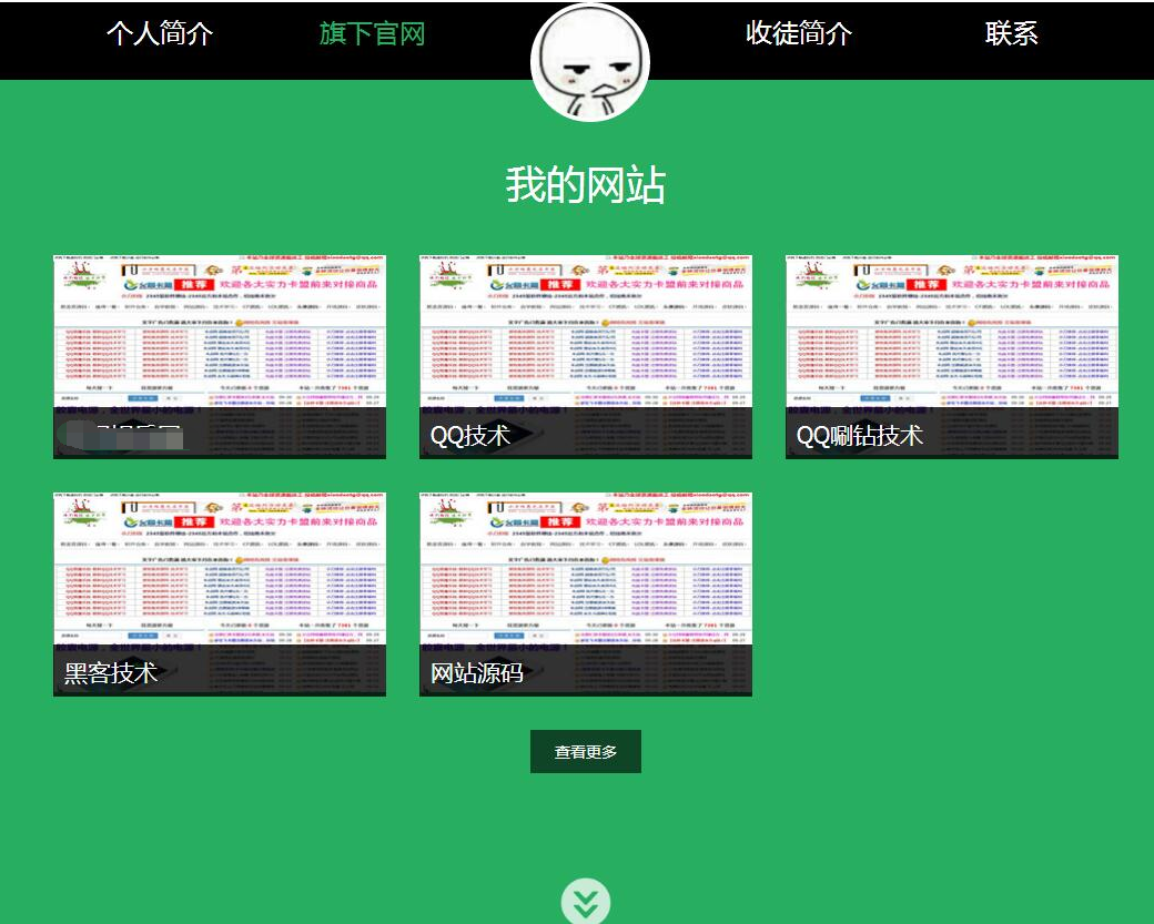 带特效简约炫酷个人收徒网站源码 【站长聚集地首发】
