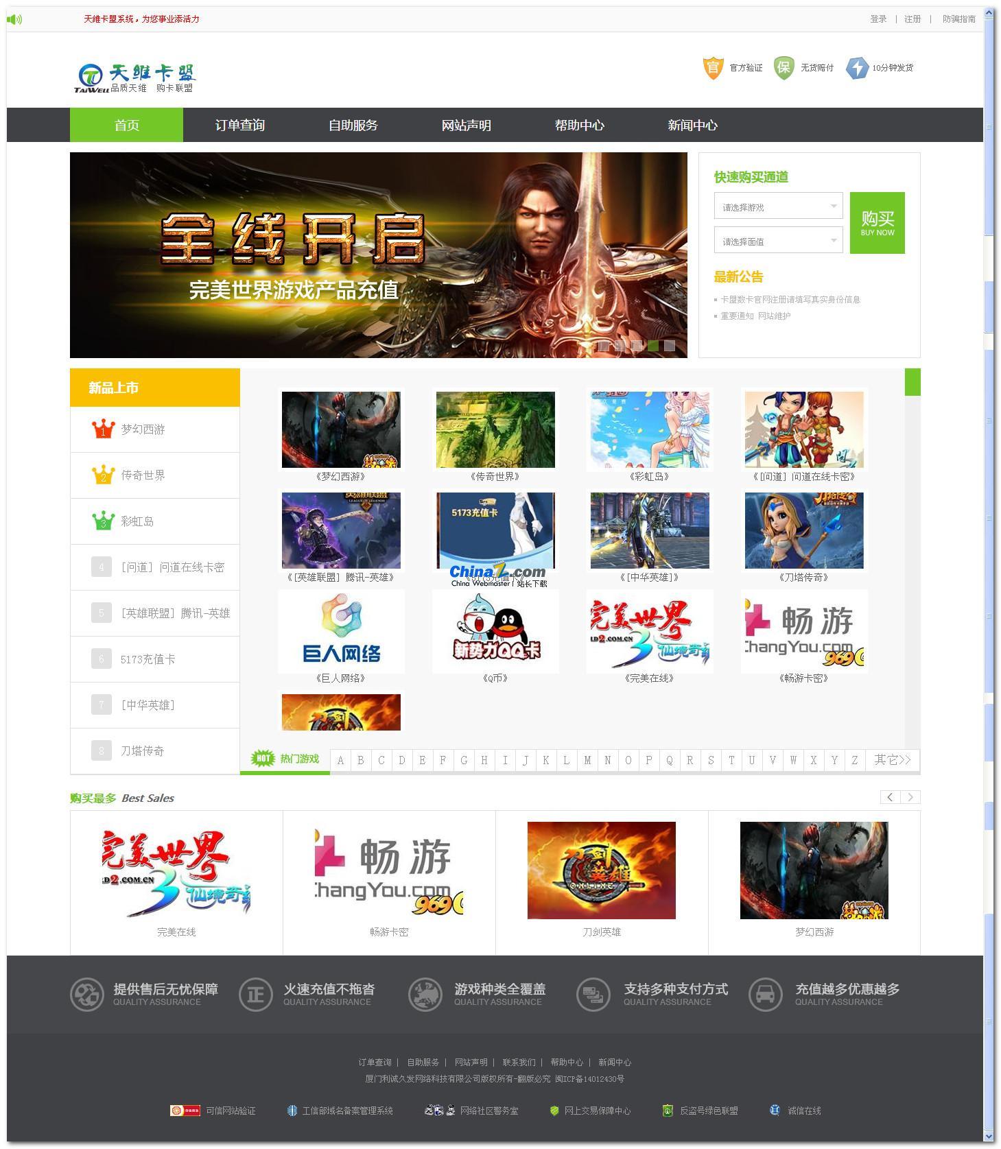 天维卡盟平台V3.0 卡盟网站源码 【站长聚集地首发】