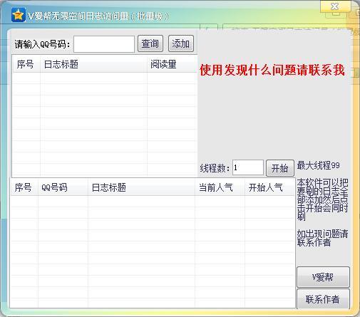 账号大师v1.7公测纯净版(获取QQ和网易邮箱二合一)-第6张插图