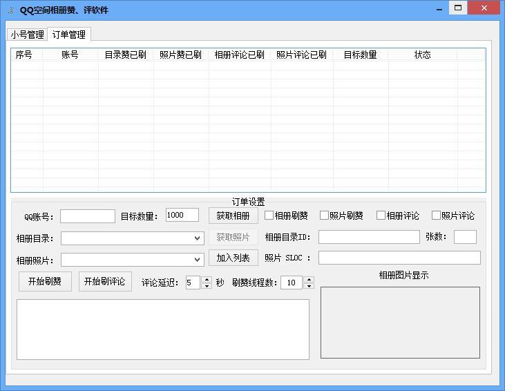 QQ空间相册全能王软件源码
