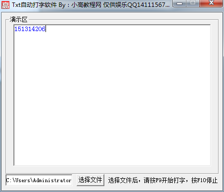 Txt文本文档自动打字软件易语言源码