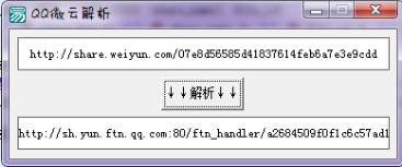 微云网盘解析纯工具源码-吾爱资源网