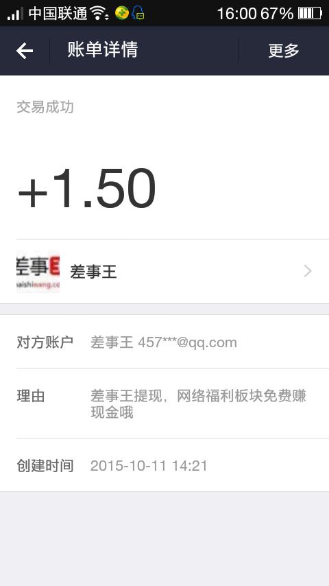 差事王邀请好友注册送2元 可提现到支付宝教程