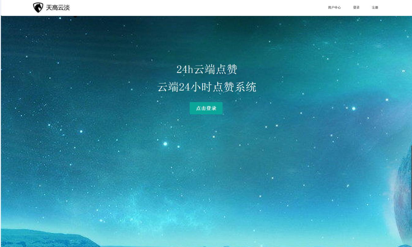 天高云淡v2 1.28秒赞网系统破解版
