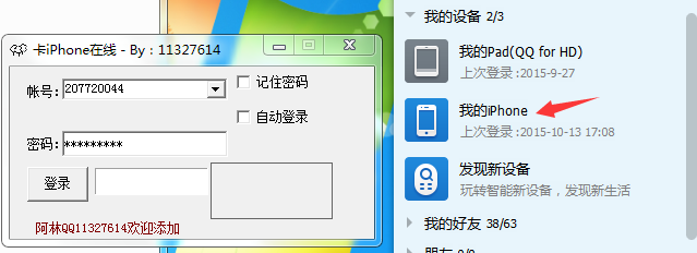 用软件一键卡永久iPhoneQQ在线-吾爱资源网
