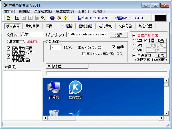 屏幕录像专家V7.5完美破解版绿色免注册