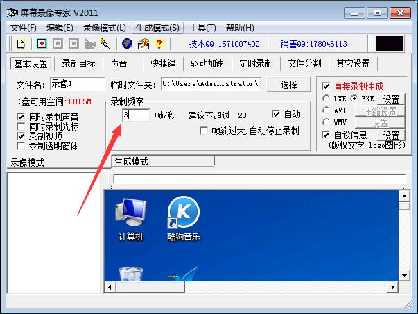 屏幕录像专家exe视频压缩让录制的视频体积大小更小-吾爱资源网