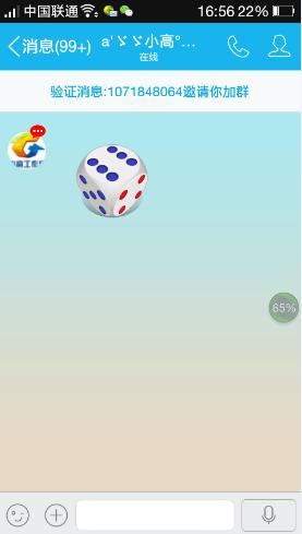 qq怎么摇骰子?qq表情摇骰子怎么作弊