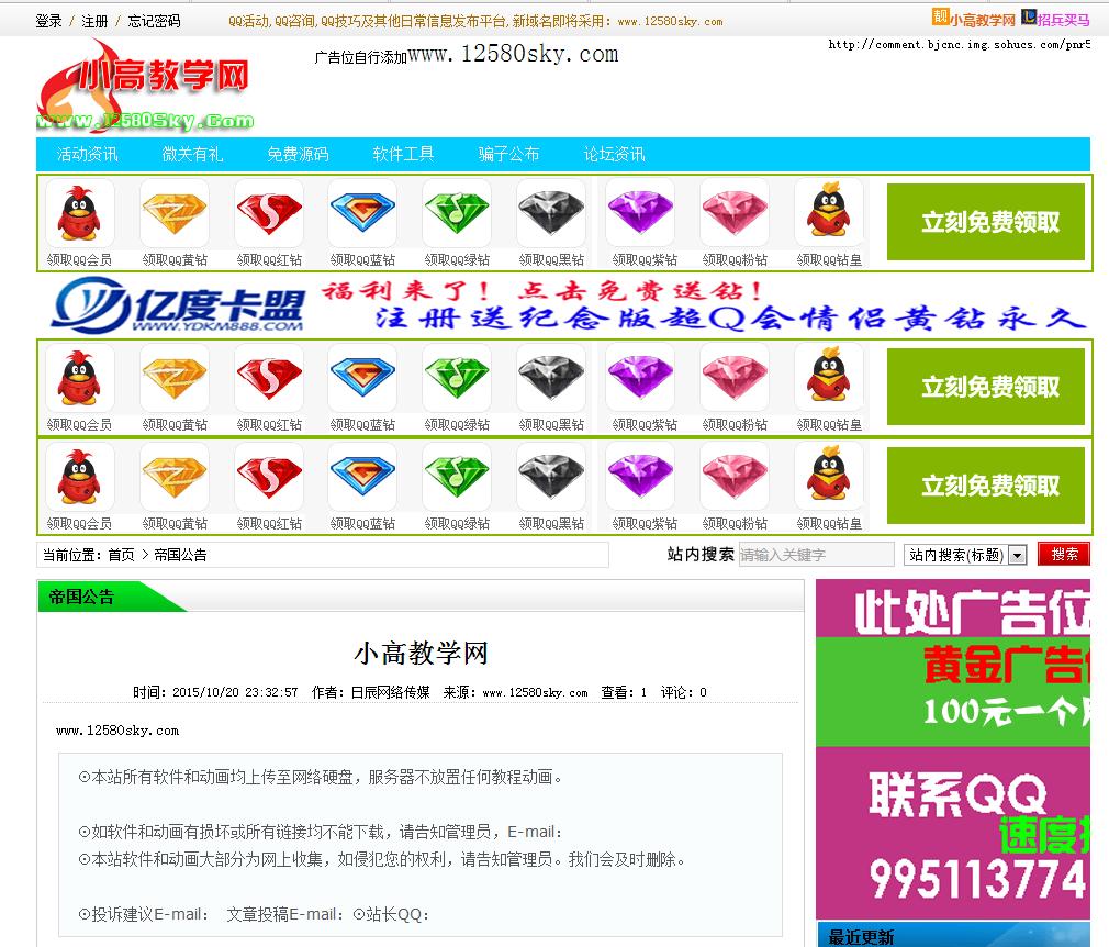 QQ骇客帝国网站源码 【站长聚集地首发】ASP程序 教程网源码