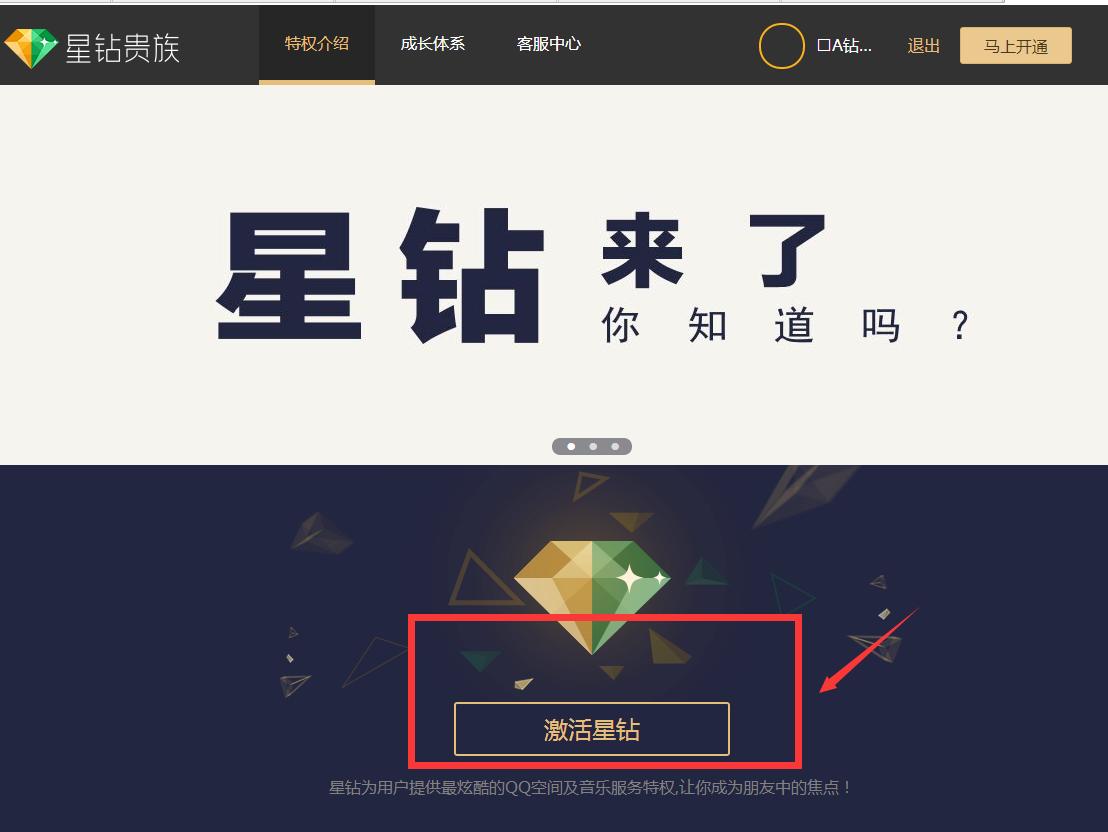 最新免费激活QQ星钻8级图标方法-吾爱资源网