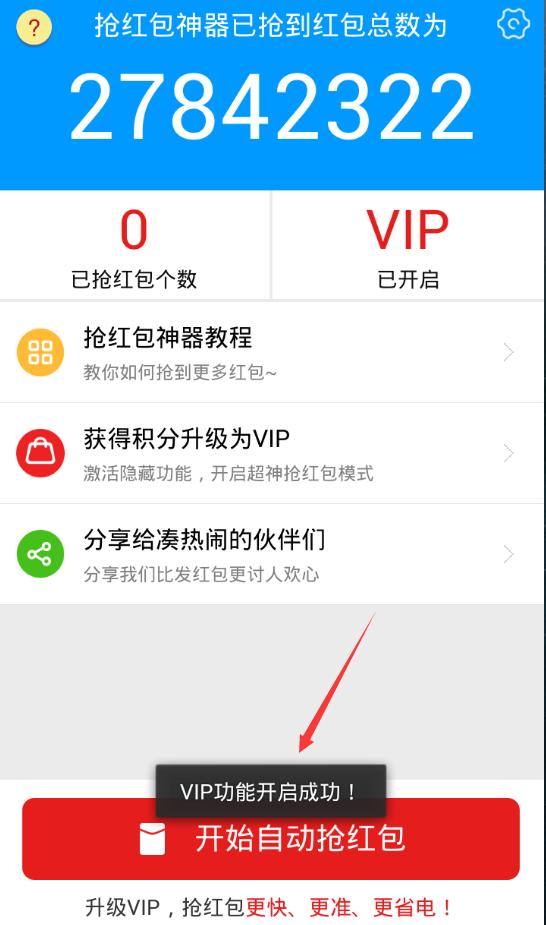 微信抢红包神器vip破解