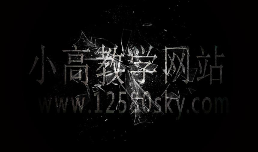 玻璃效果开场动画源码PSD