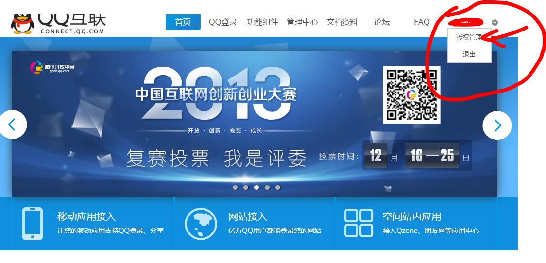查询自己QQ关联过那些网站,是时候取消授权了