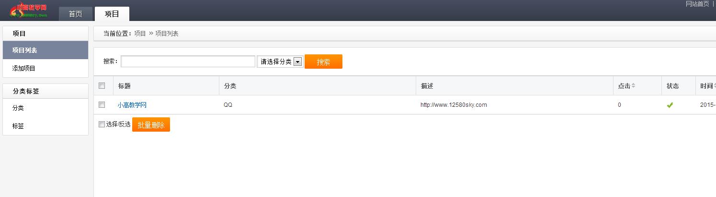 又一款QQ技术网站导航网址源码 有后台