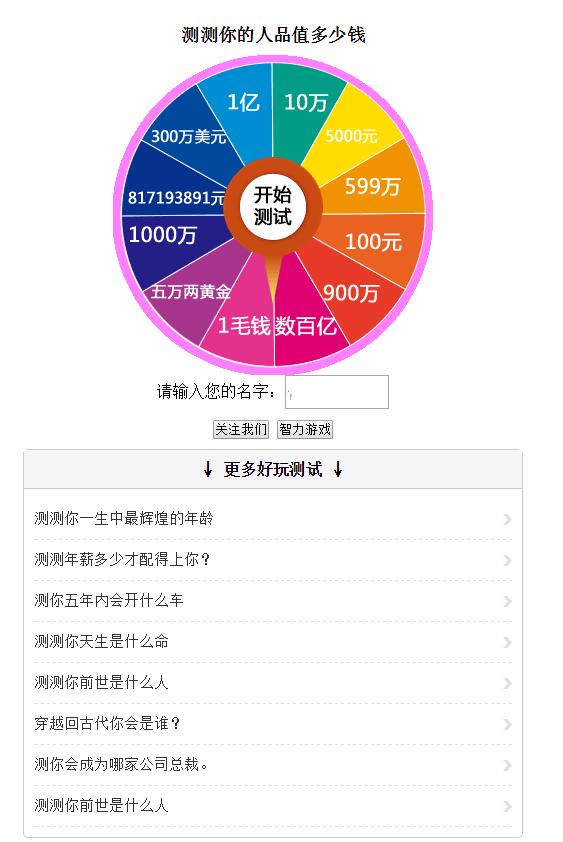测测你的人品值多少钱网站源码 【站长聚集地首发】