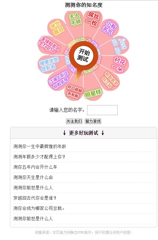测测你的知名度网站源码 【站长聚集地首发】