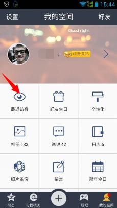 QQ空间被挡访客删除方法 手机QQ空间怎么删除被挡访客记录