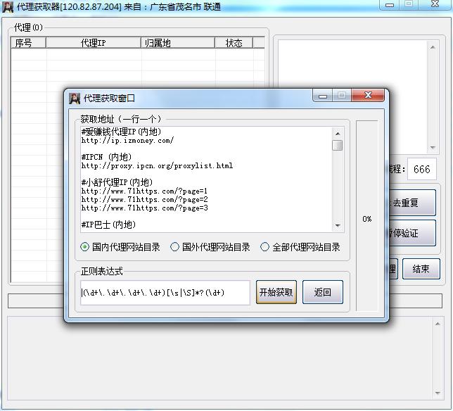 HTTP代理IP获取器源码