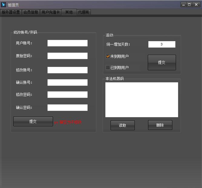 纸鹤网络验证3.0商业版本源码