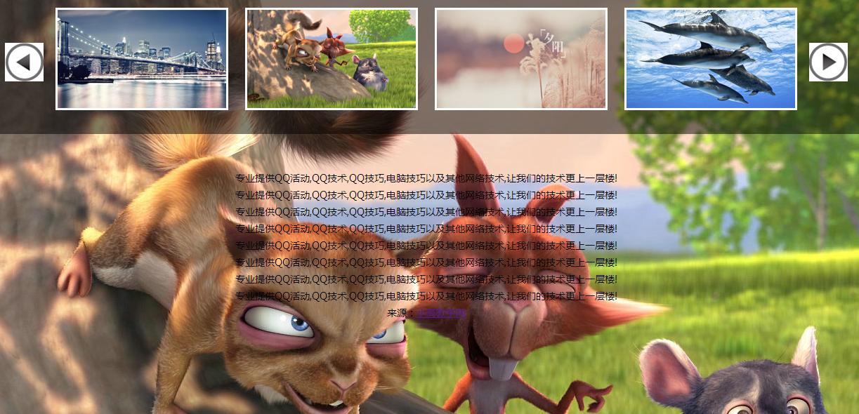 下拉点击可以改变背景图片的网页源码