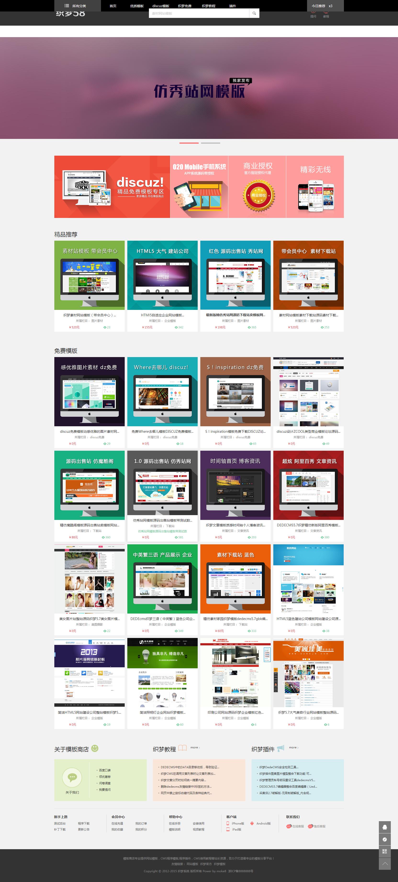 仿抖音小视频网页版html源码单页模板-第8张插图