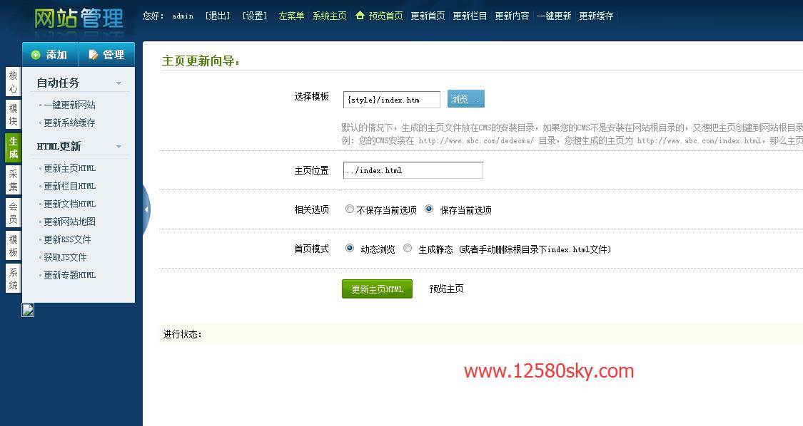 最新织梦模板 【站长聚集地首发】堂资源交易下载整站源码整合数据+插件
