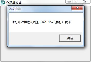 YY频道 绑定源码
